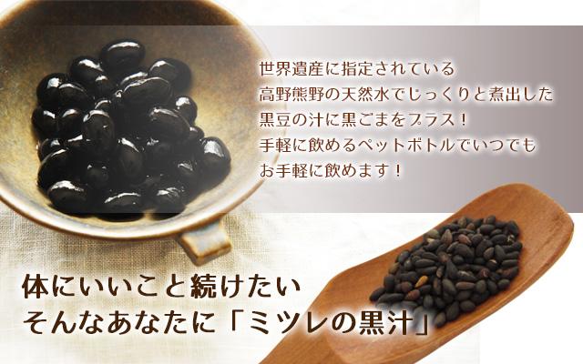 ミツレの黒汁
