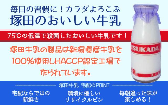 塚田牛乳 宅配商品