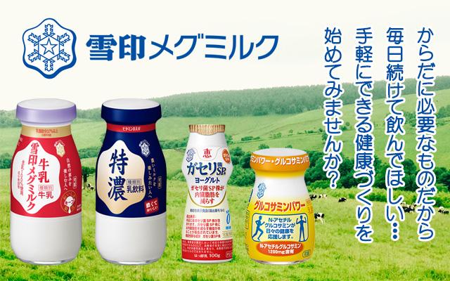 雪印メグミルク 宅配商品