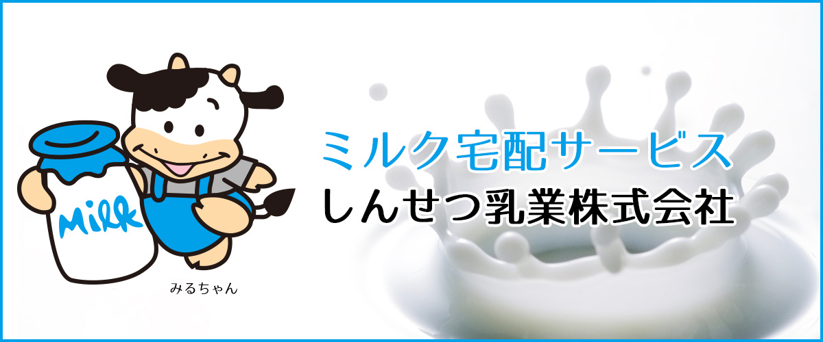 ミルク宅配サービス しんせつ乳業株式会社
